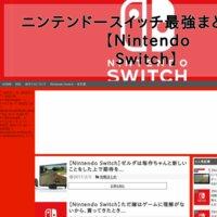 ニンテンドースイッチ最強まとめ速報【Nintendo Switch】