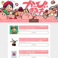 かーびぃまみれ|星のカービィシリーズの総合情報ファンサイト
